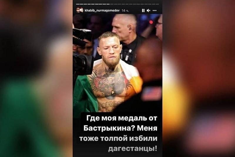 «Думал, что это фейк». Избитый дагестанцами москвич не поверил в реакцию Хабиба
