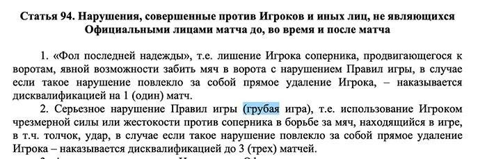 «Вы не понимаете, это другое!» КДК лицемерно отмазал Азмуна перед матчем со «Спартаком»